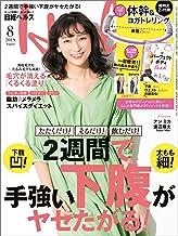 表紙: 日経ヘルス 2019年8月号 [雑誌] | 日経ヘルス