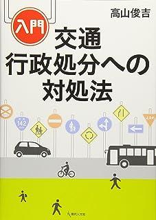 入門 交通行政処分への対処法
