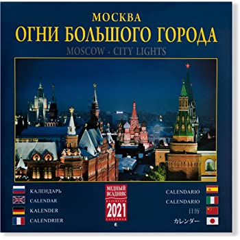 Amazon.: Wall Calendar Moscow Big City Lights for 2021, Size