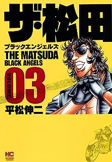 ザ・松田~ブラックエンジェルズ~ 3