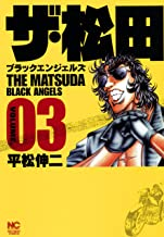 表紙: ザ・松田~ブラックエンジェルズ~ 3 | 平松伸二