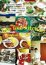 表紙: 予約のとれない料理教室 ライクライクキッチン「おいしい!」の作り方 | 小堀 紀代美