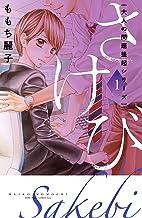 表紙: 大人の問題提起シリーズ さけび(1) (Kissコミックス)   ももち麗子
