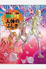 人体のふしぎ 新訂版 (講談社の動く図鑑MOVE) Kindle版