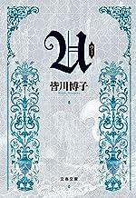 表紙: U (文春文庫) | 皆川 博子