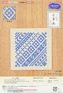 オリムパス製絲 こぎんキット コースター ベージュ 28