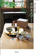 表紙: はじめての茶箱あそび 「自分だけのひと箱」の組みかた   ふくい ひろこ