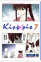 Kiss×sis 弟にキスしちゃダメですか?(7) (ヤングマガジンコミックス) Kindle版