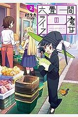 六畳一間の魔女ライフ 2巻 (デジタル版ガンガンコミックスJOKER) Kindle版