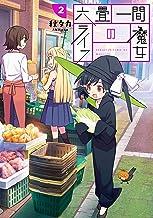 六畳一間の魔女ライフ 2巻 (デジタル版ガンガンコミックスJOKER)