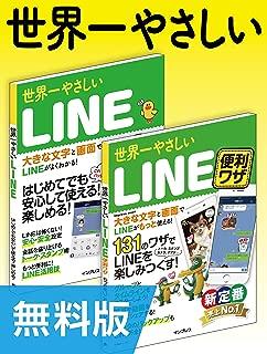 【無料版】世界一やさしいLINE&LINE便利ワザ 合本版 世界一やさしいシリーズ
