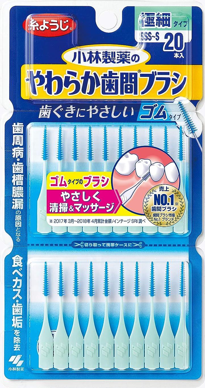 女性音楽気付く小林製薬のやわらか歯間ブラシ 極細タイプ SSS-Sサイズ 20本 ゴムタイプ