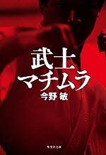 表紙: 武士マチムラ(琉球空手シリーズ) (集英社文庫)   今野敏