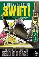 SWIFT!(3) (RYU COMICS) Kindle版