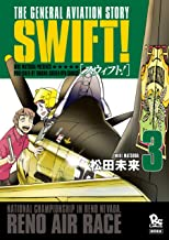 SWIFT!(3) (RYU COMICS)