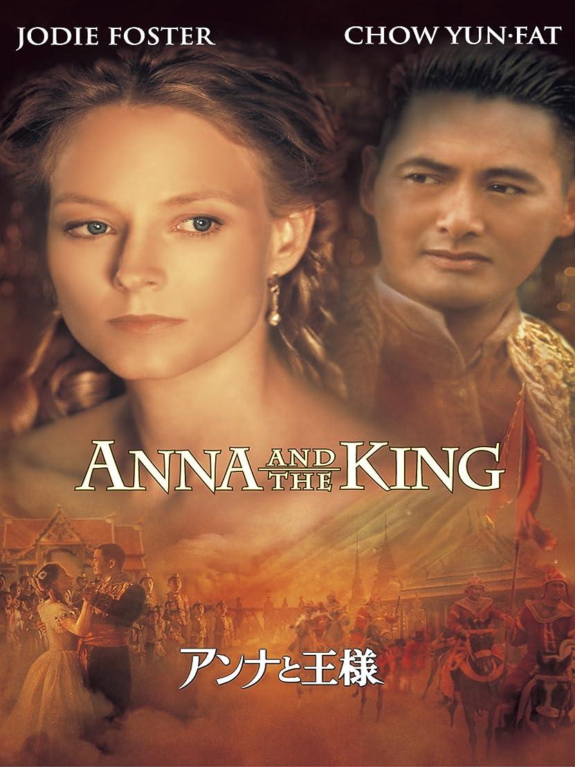 隣接助手変動するアンナと王様 (字幕版)