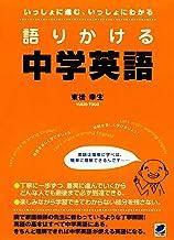 表紙: 語りかける中学英語 | 東後幸生