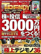 表紙: 日経トレンディ 2020年2月号 [雑誌] | 日経トレンディ