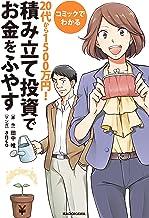 表紙: コミックでわかる 20代から1500万円!積み立て投資でお金をふやす (中経☆コミックス) | 西原 朗