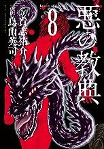 表紙: 悪の教典(8) (アフタヌーンコミックス) | 貴志祐介