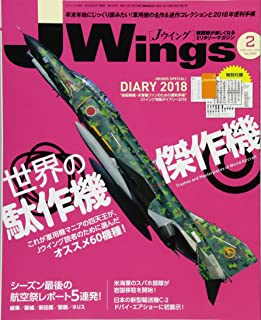 J Wings (ジェイウイング) 2018年2月号
