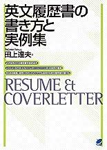 表紙: 英文履歴書の書き方と実例集 | 田上達夫