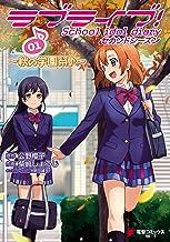表紙: ラブライブ! School idol diary セカンドシーズン01 ~秋の学園祭♪~ (電撃コミックスNEXT) | 柴崎 しょうじ