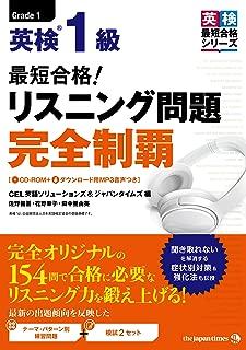 (CD-ROM1枚&無料音声DLつき)最短合格! 英検1級 リスニング問題 完全制覇 (英検最短合格シリーズ)