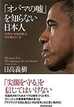 表紙: 「オバマの嘘」を知らない日本人 世界は「米国崩壊」を待ち構えている | 日高 義樹