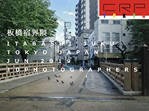 写真集 CRP TOKYO 板橋宿 2019年6月 梅雨 BY 10Photographers  撮影会