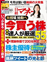 表紙: 日経マネー 2017年 10月号 [雑誌] | 日経マネー編集部