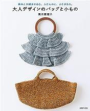 表紙: 大人デザインのバッグと小もの | 青木 恵理子