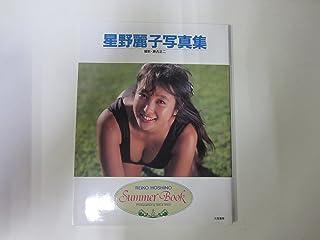 星野麗子写真集