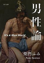 表紙: 男性論 (角川文庫)   柴門 ふみ