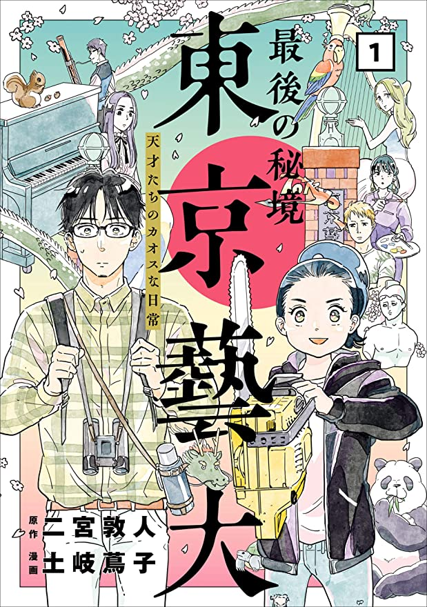 思慮深い薄めるために最後の秘境 東京藝大 天才たちのカオスな日常 1巻: バンチコミックス