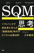 表紙: SQM思考 ソフトバンクで孫社長に学んだ「脱製造業」時代のビジネス必勝法則 | 三木 雄信