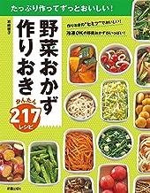 表紙: 野菜おかず 作りおきかんたん217レシピ | 岩崎啓子