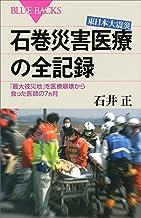 表紙: 東日本大震災 石巻災害医療の全記録 「最大被災地」を医療崩壊から救った医師の7ヵ月 (ブルーバックス)   石井正