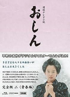連続テレビ小説 おしん 完全版  青春編 〔デジタルリマスター〕 [DVD]
