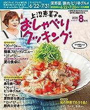 表紙: 上沼恵美子のおしゃべりクッキング 2020年8月号 [雑誌] | 辻調理専門学校