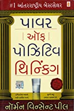 (Power Of Positive Thinking ) (Gujarati Edition)