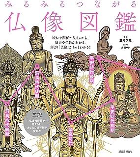 みるみるつながる仏像図鑑:流れや関係が見えるから、歴史や仏教がわかる、何より「仏像」がもっとわかる!