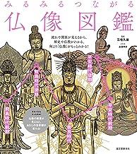 表紙: みるみるつながる仏像図鑑:流れや関係が見えるから、歴史や仏教がわかる、何より「仏像」がもっとわかる! | 三宅 久雄