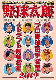 野球太郎No.030 プロ野球選手名鑑+ドラフト候補名鑑2019