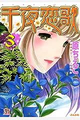 千夜恋歌 (3) (ホラーMコミック文庫) Kindle版