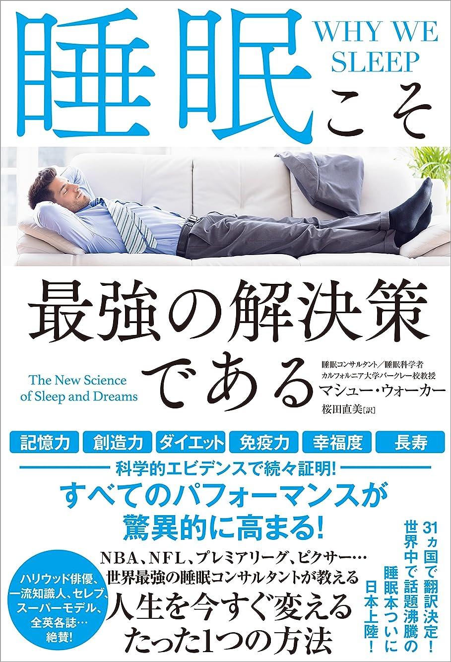 まだスチュアート島暫定睡眠こそ最強の解決策である