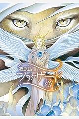 ファサード(19) (ウィングス・コミックス) Kindle版