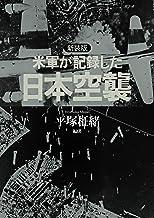 表紙: 新装版 米軍が記録した日本空襲   平塚 柾緒