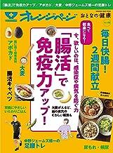 表紙: おとなの健康 Vol.15 | オレンジページ