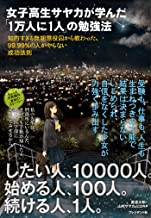表紙: 女子高生サヤカが学んだ「1万人に1人」の勉強法 | 山村 サヤカ、ヒロキ